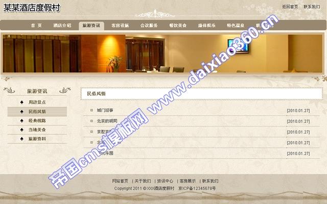 帝国cms企业酒店之古典魅力_新闻列表