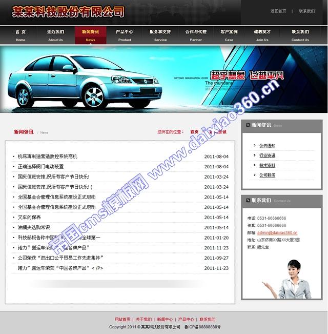 帝国cms简约时尚大气黑色公司企业模板_新闻列表