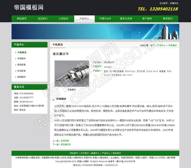 帝国模板之大气绿色通用企业网站程序源码_产品内容