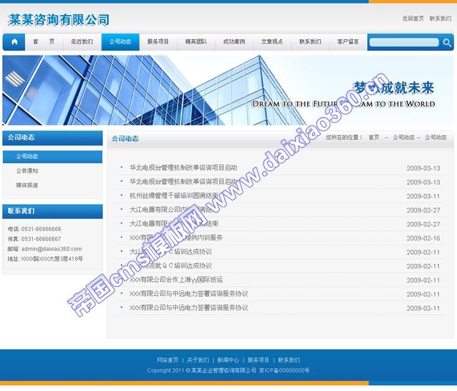 帝国cms蓝色大气咨询公司企业模板_新闻列表