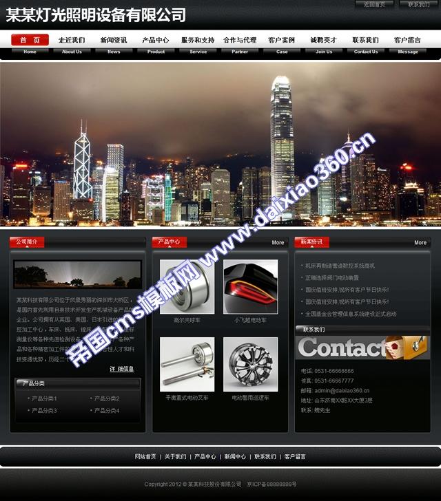 帝国cms灯具照明黑色企业模板_首页