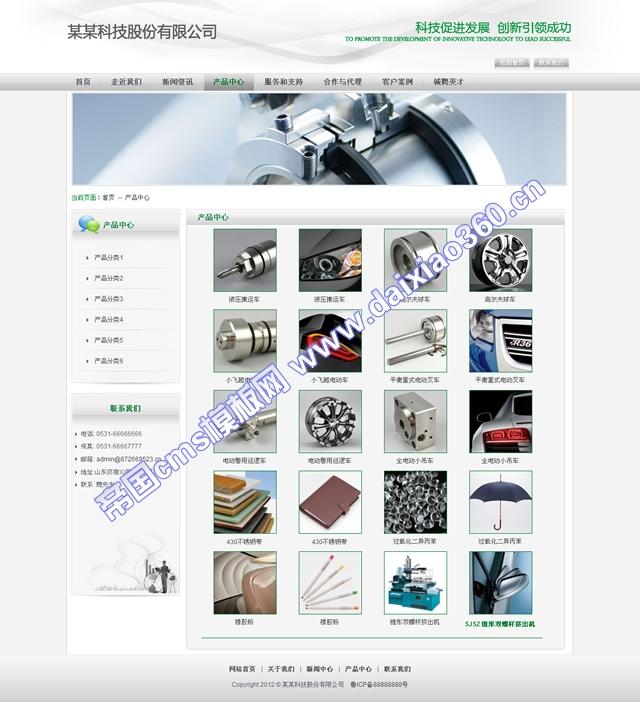 帝国cms绿灰色企业公司网站模板_产品列表