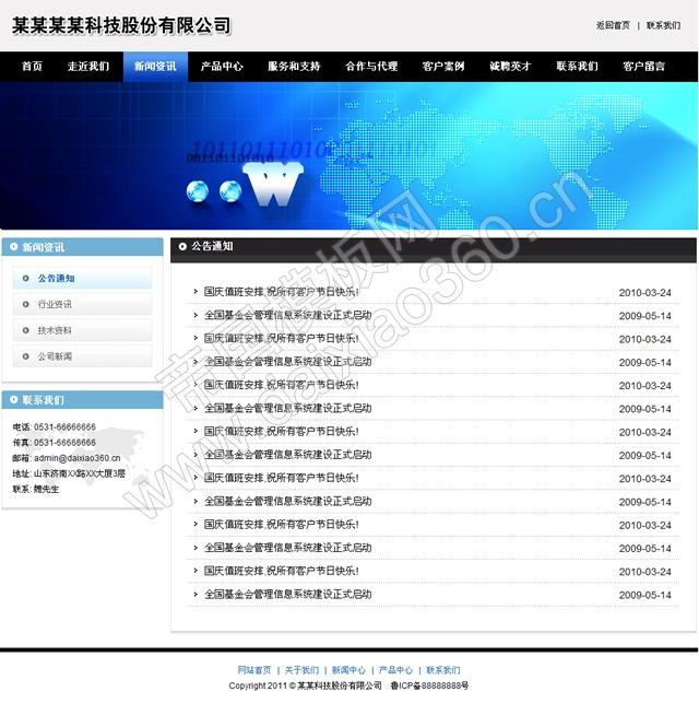 蓝黑色企业建站网站程序源码帝国cms模板_新闻列表