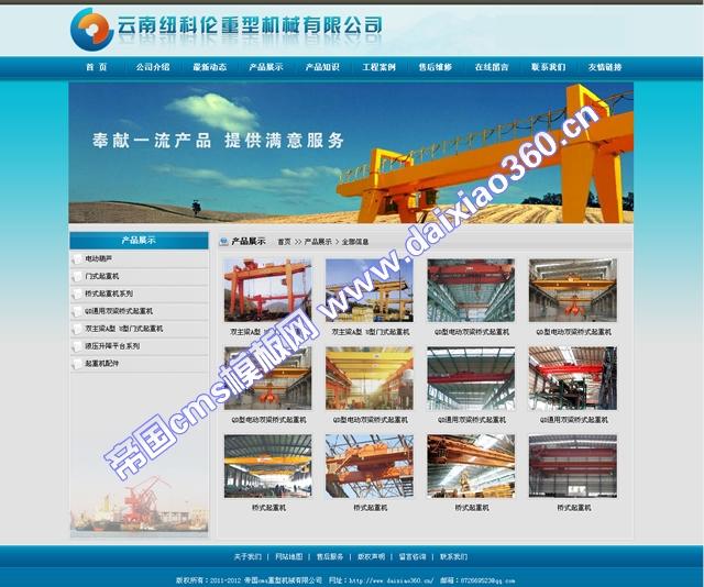 帝国cms仿站通用行企业cms模版_图片列表