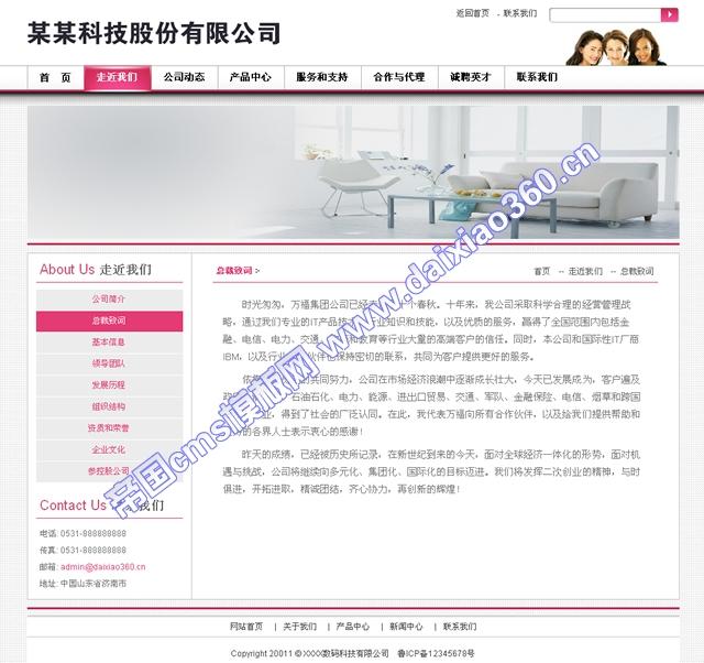 帝国cms粉色大气简约企业模板_单页