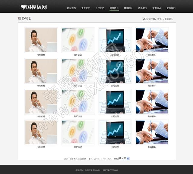 帝国cms大气咨询公司企业网站程序源码模板_图片列表