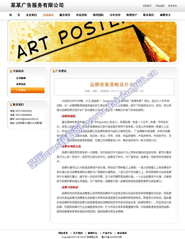 灰白色广告设计公司企业cms模板_新闻内容