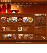 帝国cms咖啡色餐饮茶饮企业模板