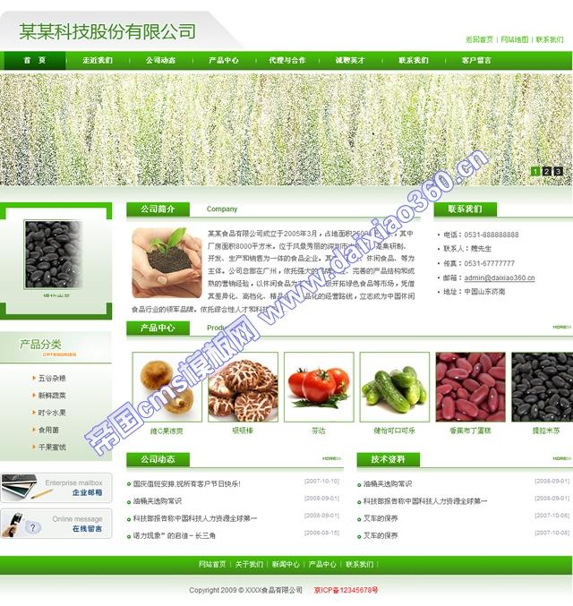 帝国cms农产企业模板网站之绿色环保_首页