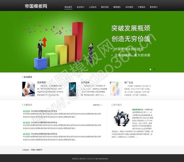 帝国cms大气咨询公司企业网站程序源码模板_首页
