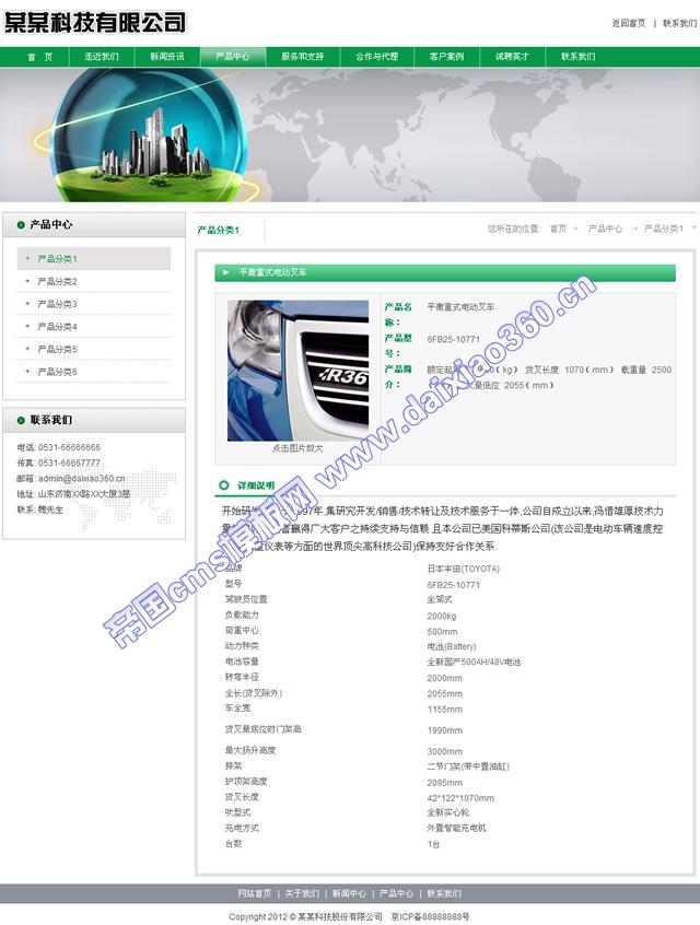 帝国cms绿色企业公司网站模板科技领先_产品内容