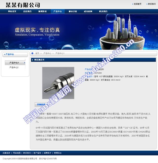 帝国cms企业模板蓝色经典大气_产品内容