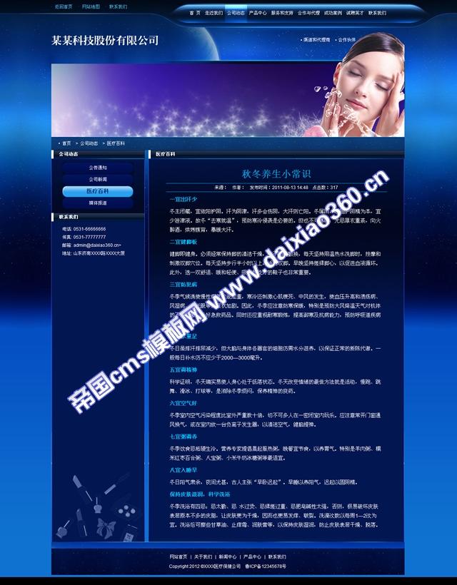 帝国cms蓝色护肤美容保健公司企业网站模板_新闻内容