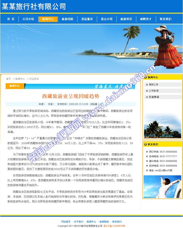 帝国cms蓝色旅行社企业模板_新闻内容
