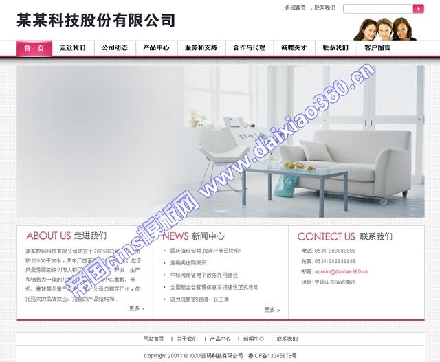 帝国cms粉色大气简约企业模板_首页