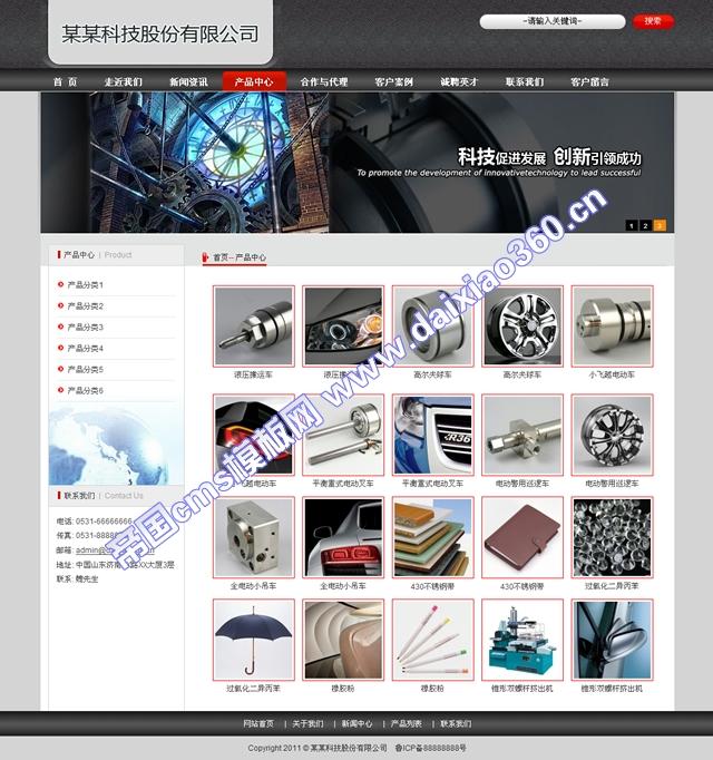 帝国cms黑红色机械企业网站模板_产品列表