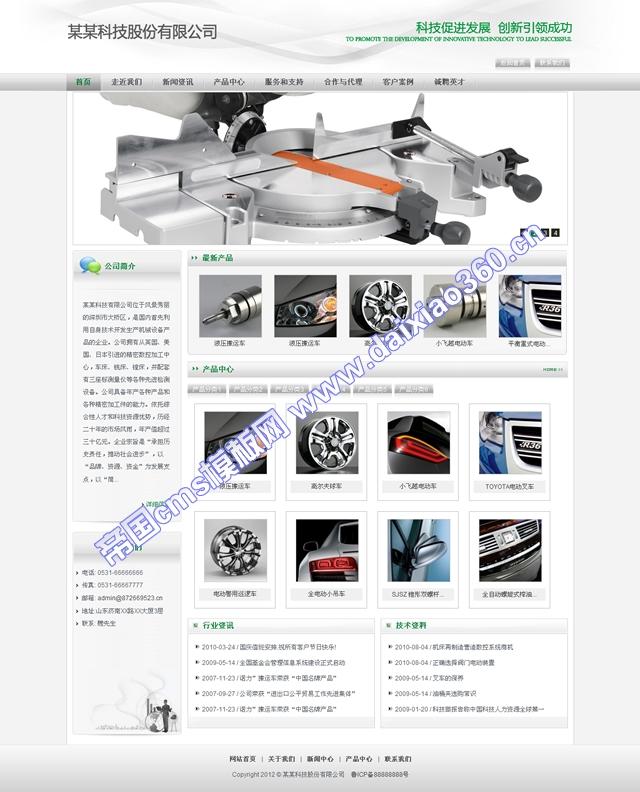 帝国cms绿灰色企业公司网站模板_首页