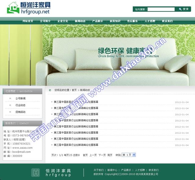 帝国cms绿色家具企业模板_新闻列表