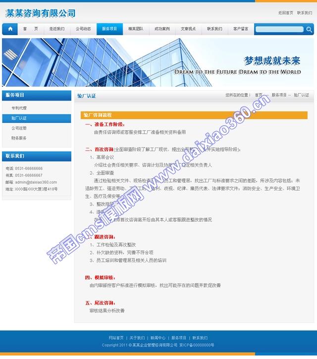 帝国cms蓝色大气咨询公司企业模板_图片内容