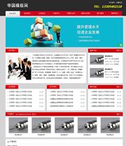 帝国模板之大气红色通用企业网站程序源码