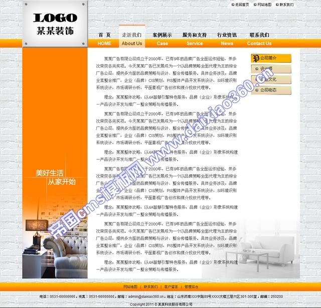 帝国cms橙色艺术装饰企业公司模板_单页