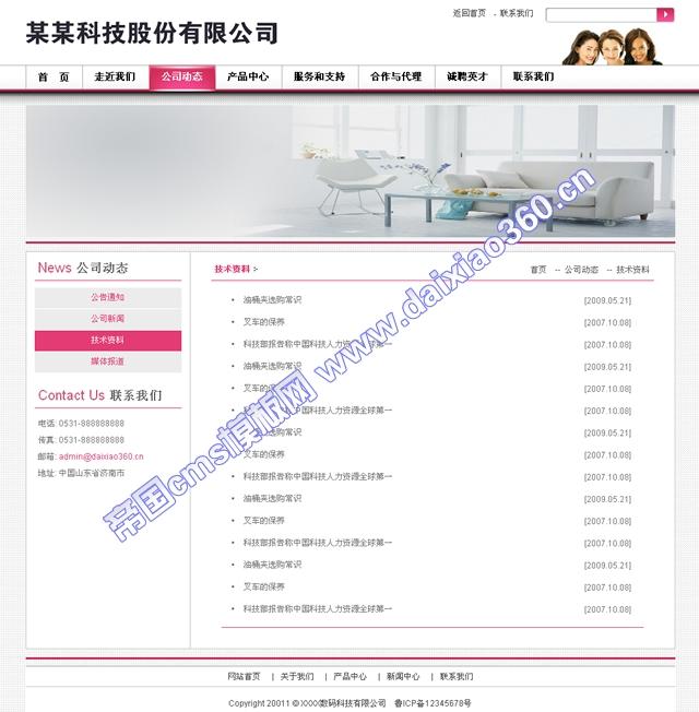 帝国cms粉色大气简约企业模板_新闻列表