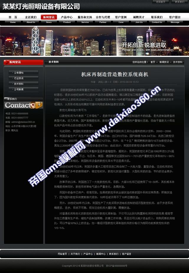 帝国cms灯具照明黑色企业模板_新闻内容