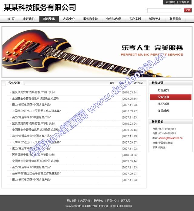 帝国模板文体之弦歌雅意_新闻列表