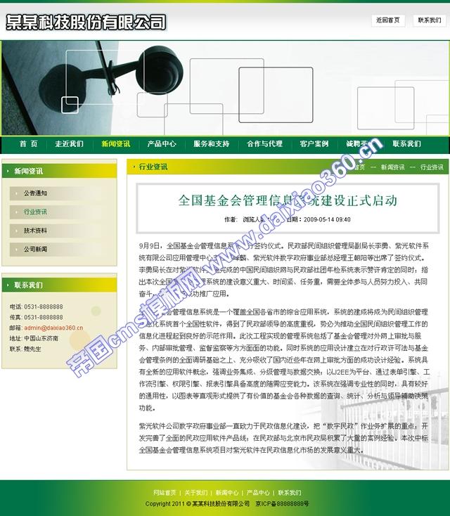 帝国cms企业模板安防之精品护栏_新闻内容