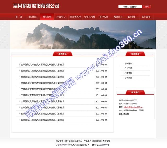 帝国cms红色大气企业网站模板_新闻列表