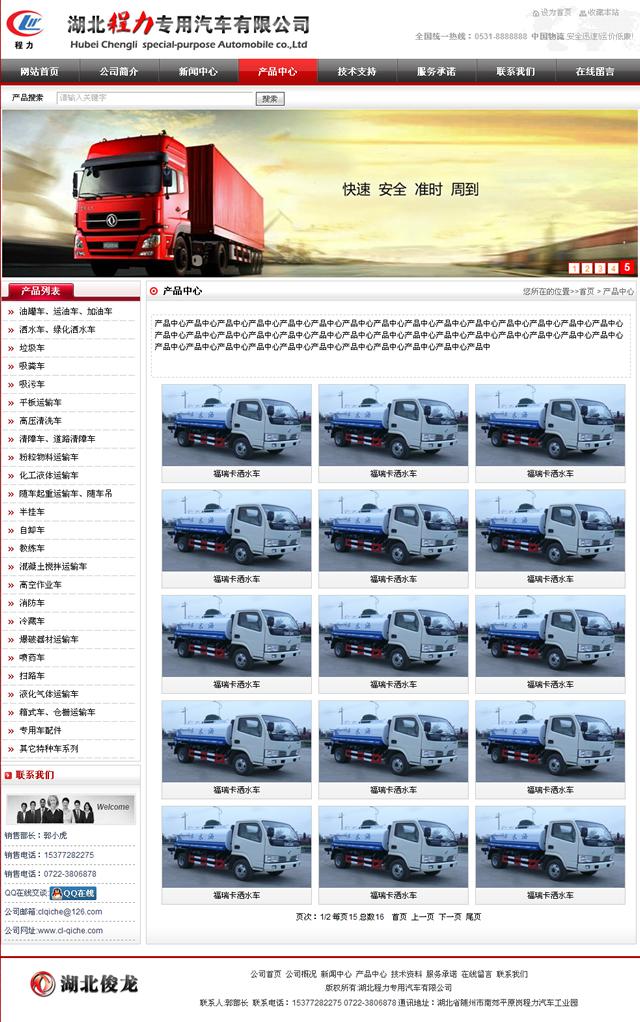 帝国cms汽车运输公司企业网站模板_产品列表
