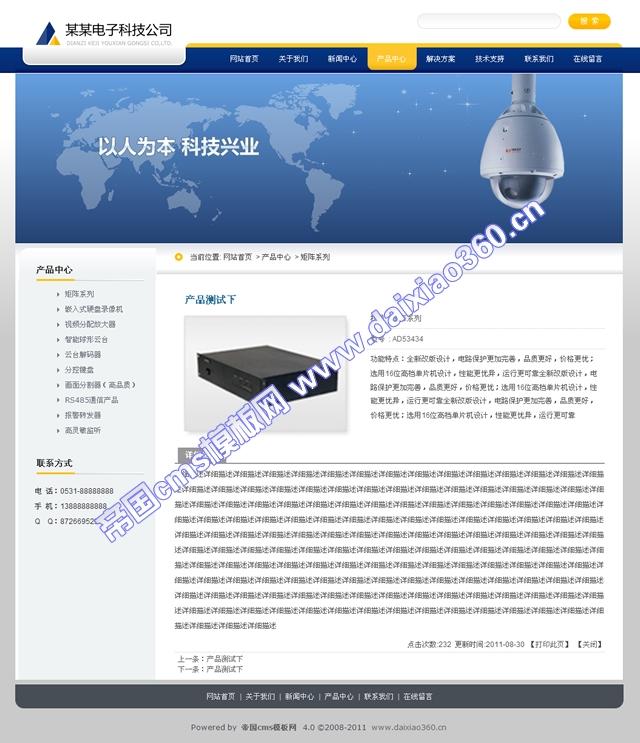 帝国cms适合电子科技公司网站模板_产品内容