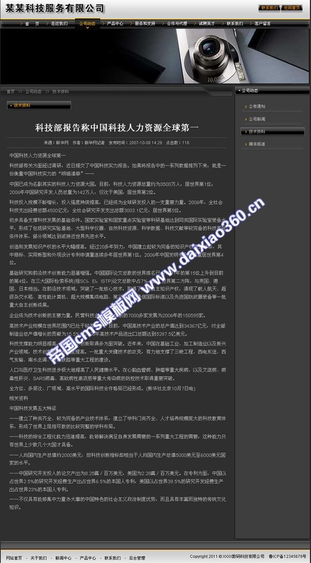 帝国cms数码企业酷影玄黑网站模板_新闻内容