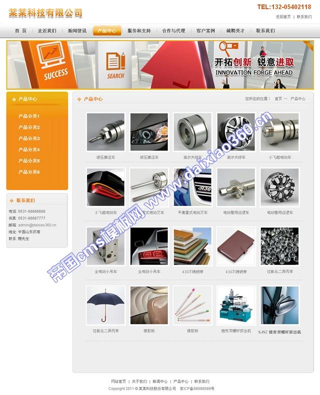 帝国cms橙色大气企业模板_产品列表