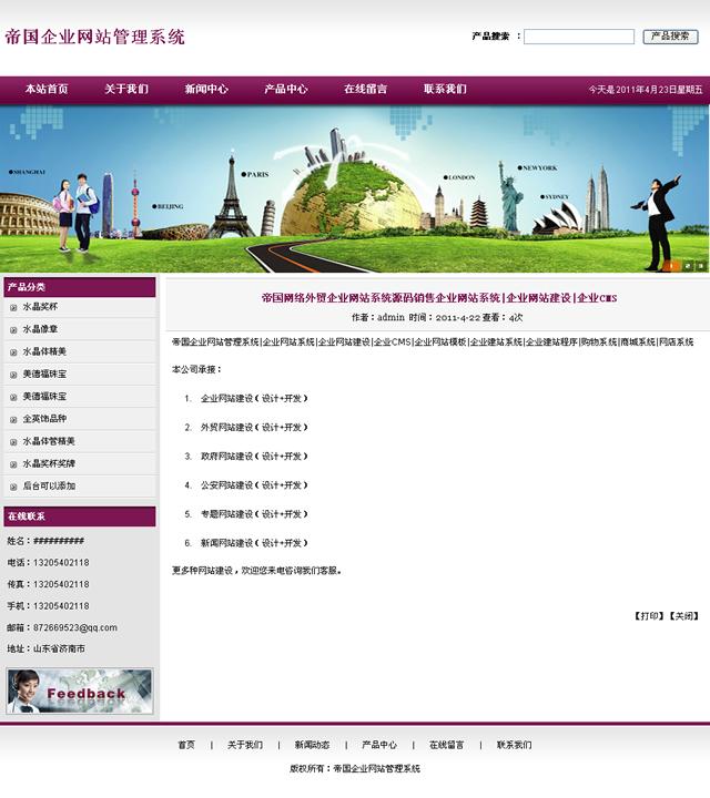 帝国cms紫色企业网站模版_新闻内容