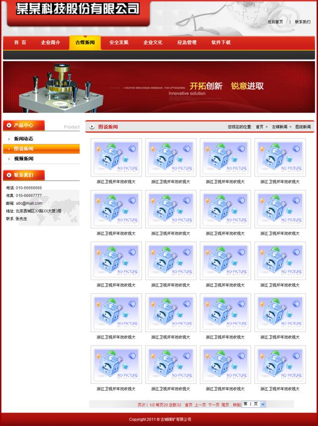 帝国cms经典红色企业模板_产品列表
