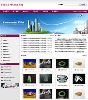 帝国cms紫色企业网站模版