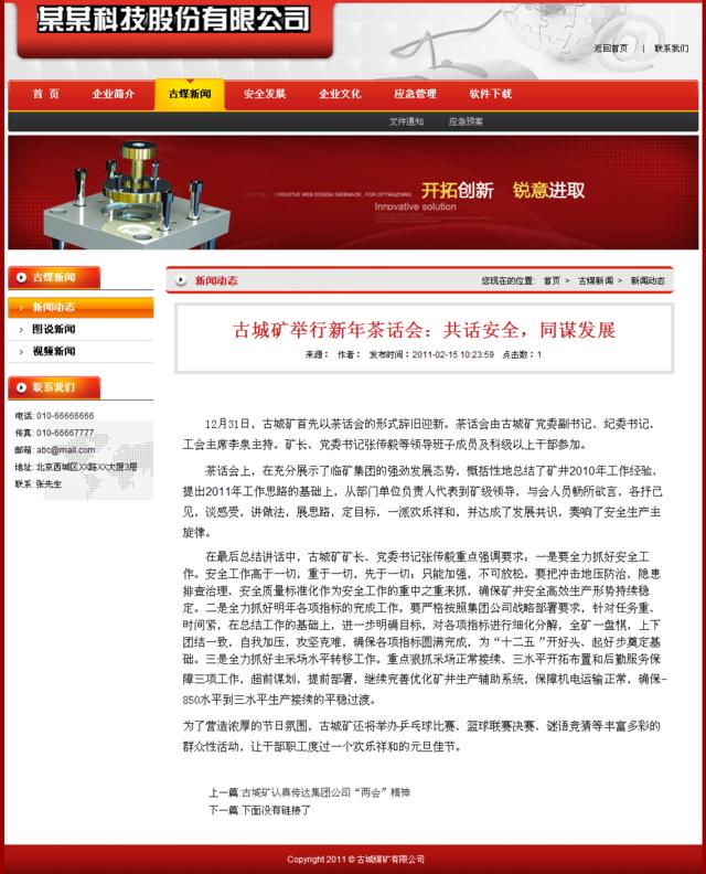 帝国cms经典红色企业模板_新闻内容