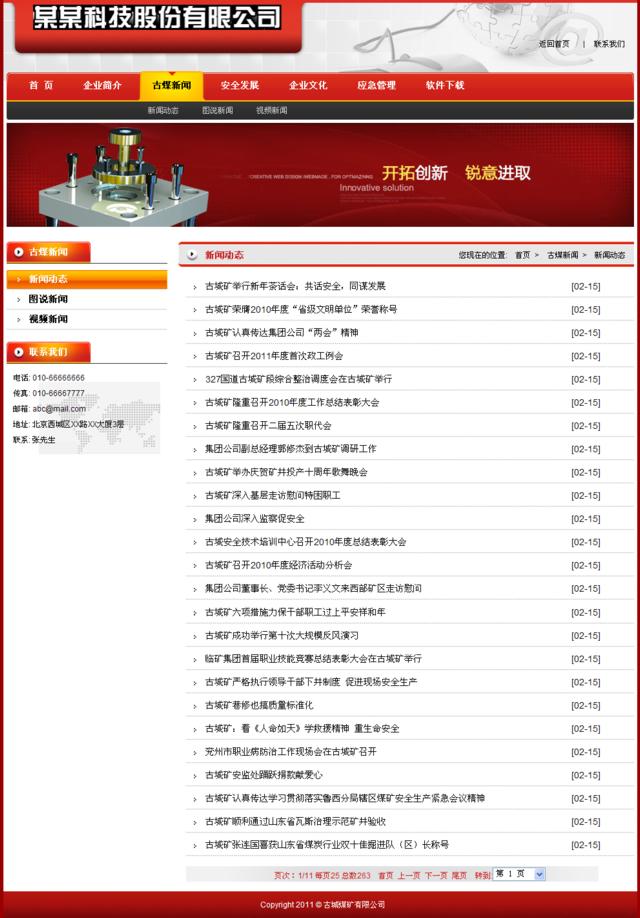 帝国cms经典红色企业模板_新闻列表
