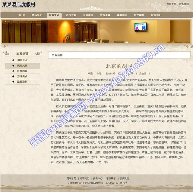 帝国cms企业酒店之古典魅力_新闻内容