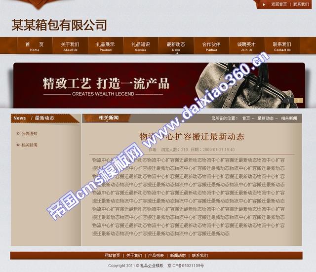 帝国cms礼品箱包企业模板_新闻内容