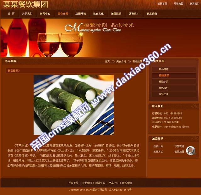 帝国cms咖啡色餐饮茶饮企业模板_产品内容