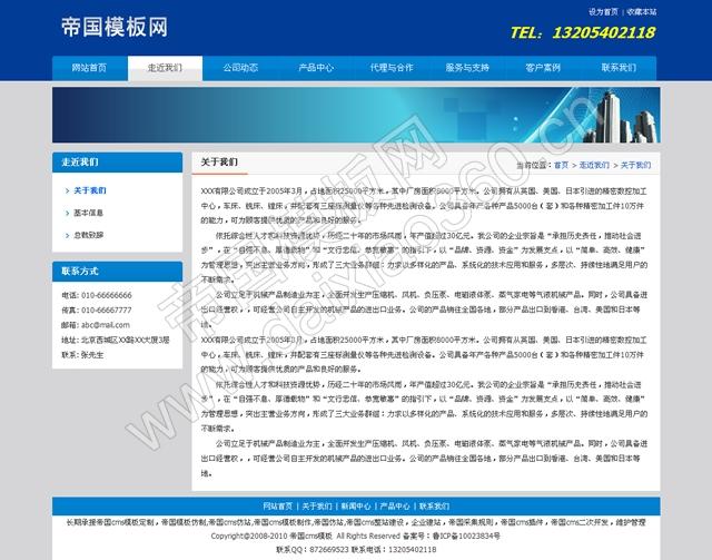 帝国模板之大气蓝色通用企业网站程序源码_单页
