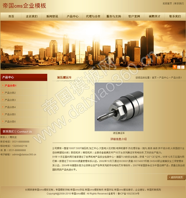 帝国cms橙色公司企业模板_产品内容