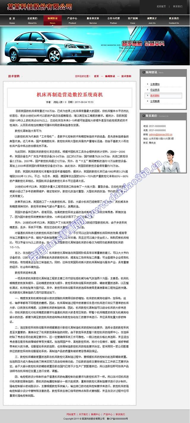 帝国cms简约时尚大气黑色公司企业模板_新闻内容