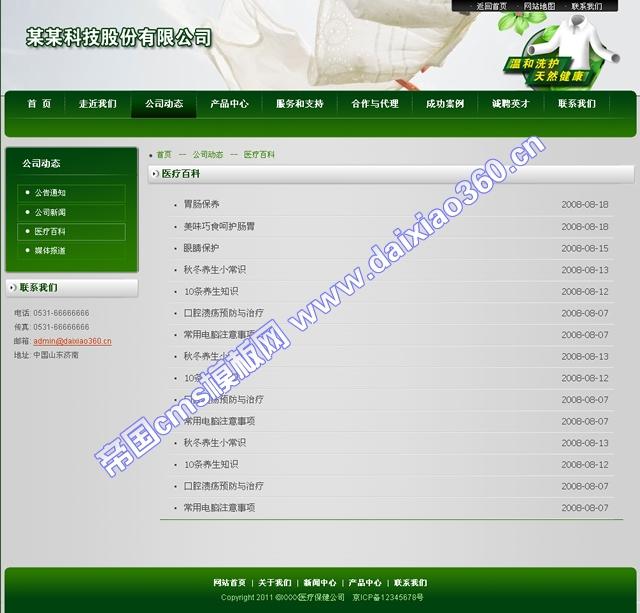 cms企业模板日化之绿色奇迹_新闻列表