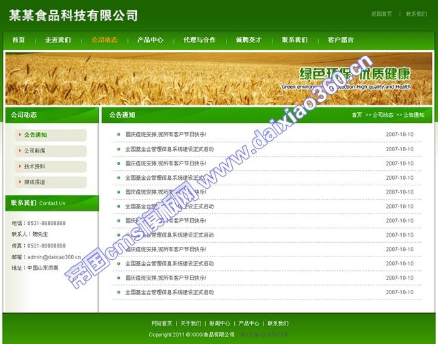 帝国cms绿色企业模板食品之五谷丰登_新闻列表