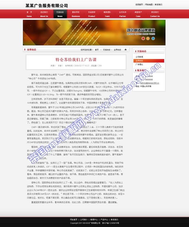 帝国cms广告企业之创意设计模板_新闻内容