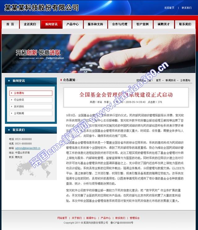帝国cms企业之产品抽象科技模板_新闻内容