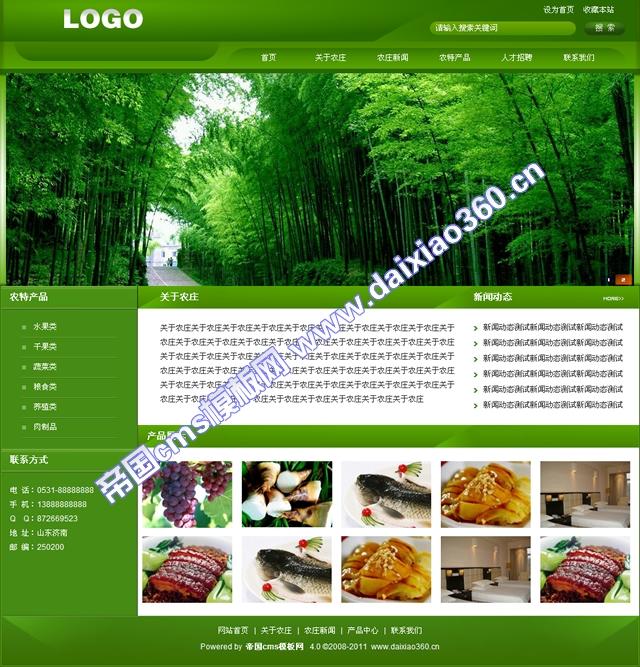 帝国cms绿色农家乐企业网站模板_首页